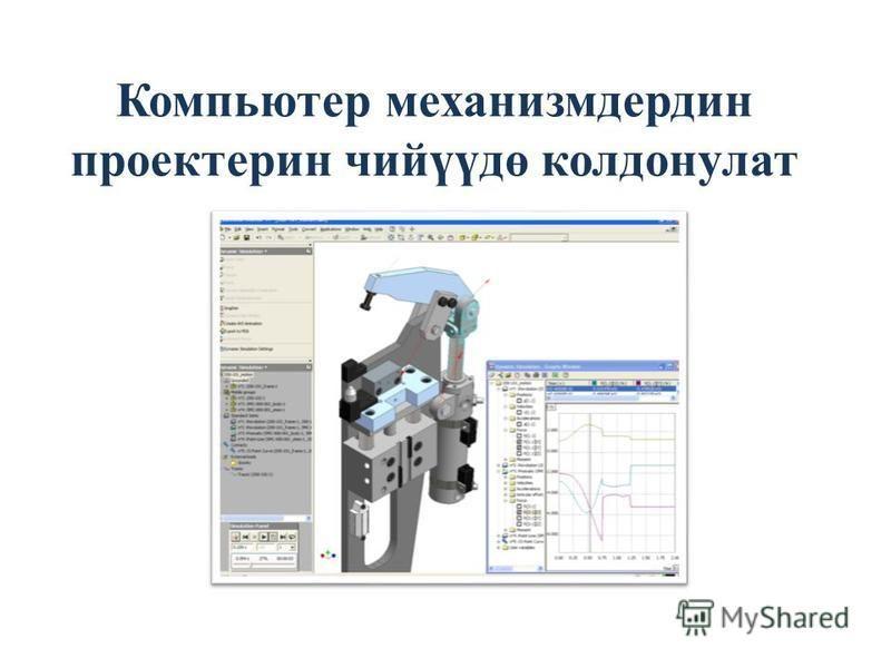 Компьютер механизмдердин проектерин чийүүдө колдонулат