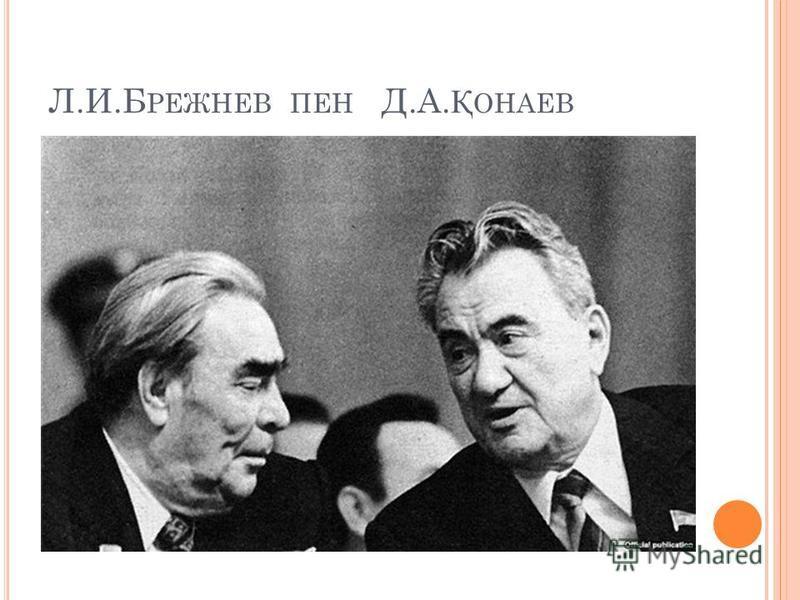 Л.И.Б РЕЖНЕВ ПЕН Д.А. Қ ОНАЕВ