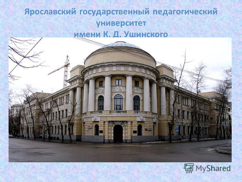 Ярославский государственный педагогический университет имени К. Д. Ушинского