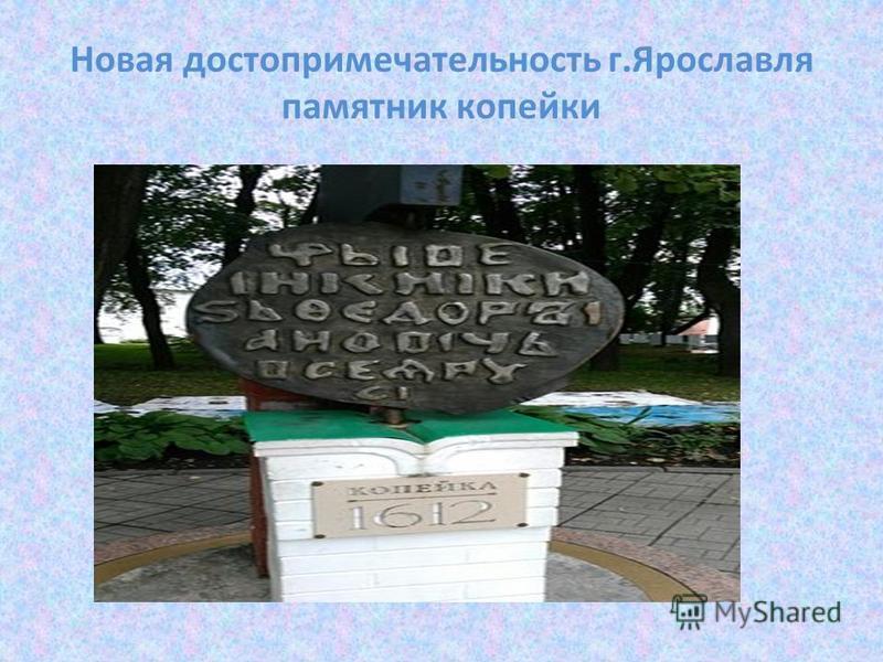 Новая достопримечательность г.Ярославля памятник копейки