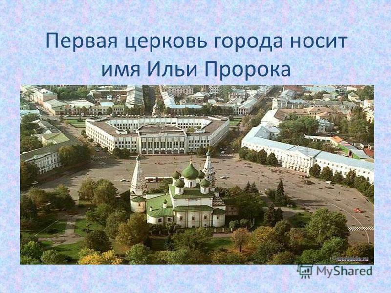 Первая церковь города носит имя Ильи Пророка