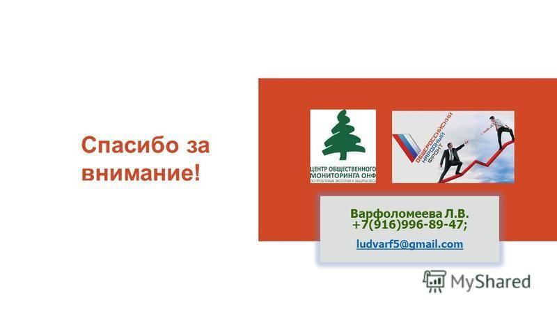 Спасибо за внимание! Варфоломеева Л.В. +7(916)996-89-47; ludvarf5@gmail.com