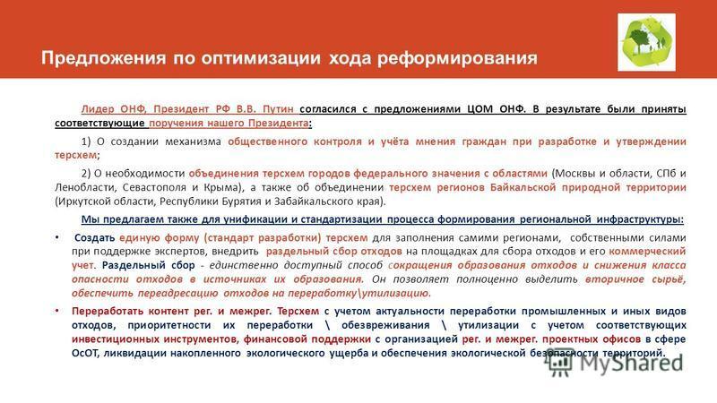 Предложения по оптимизации хода реформирования Лидер ОНФ, Президент РФ В.В. Путин согласился с предложениями ЦОМ ОНФ. В результате были приняты соответствующие поручения нашего Президента: 1) О создании механизма общественного контроля и учёта мнения