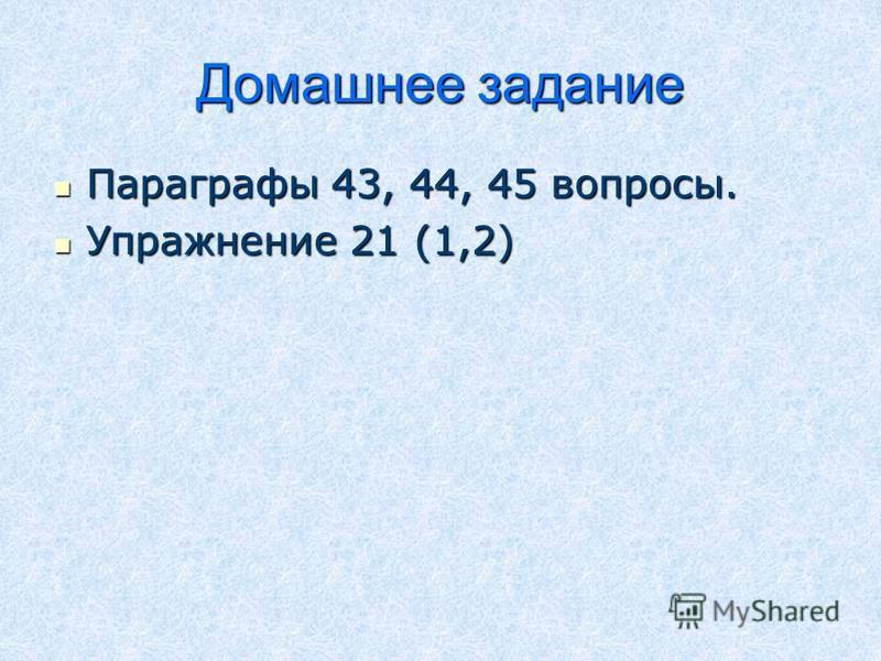 Домашнее задание Параграфы 43, 44, 45 вопросы. Параграфы 43, 44, 45 вопросы. Упражнение 21 (1,2) Упражнение 21 (1,2)