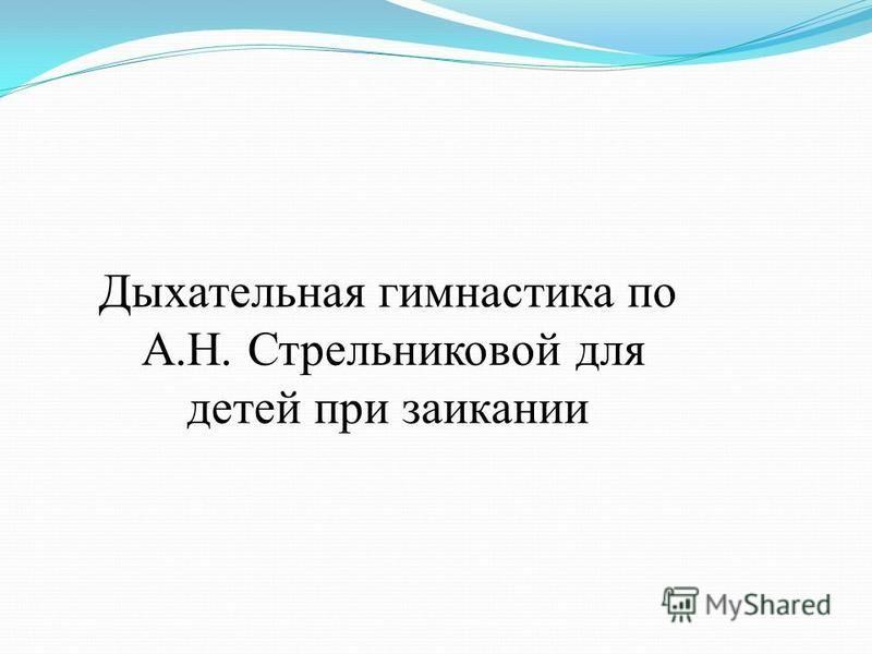 Дыхательная гимнастика по А.Н. Стрельниковой для детей при заикании