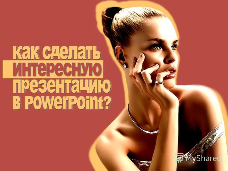 Как сделать интересную презентацию в PowerPoint?