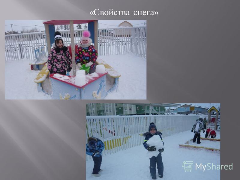 « Свойства снега »