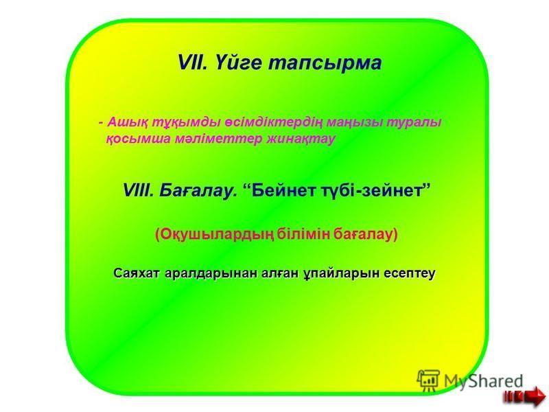 VIII. Бағалау. Бейнет түбі-зейнет (Оқушылардың білімін бағалау) Саяхат аралдарынан алған ұпайларын есептеу VII. Үйге тапсырма - Ашық тұқымды өсімдіктердің маңызы туралы қосымша мәліметтер жинақтау