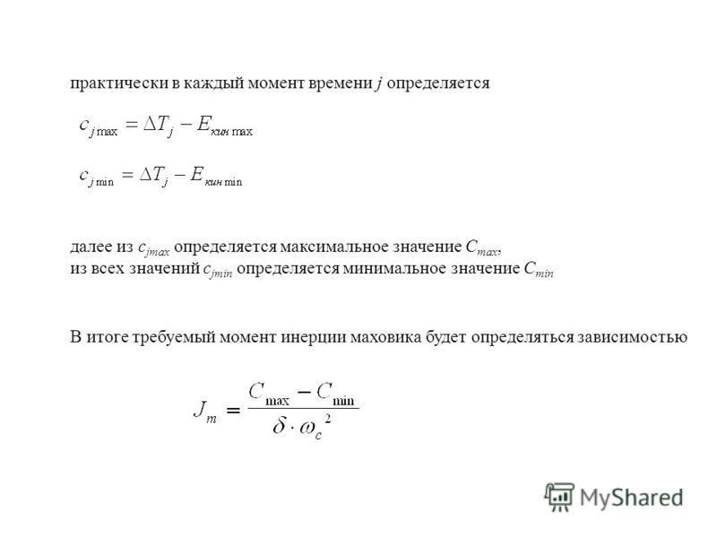 практически в каждый момент времени j определяется далее из c jmax определяется максимальное значение С max, из всех значений c jmin определяется минимальное значение С min В итоге требуемый момент инерции маховика будет определяться зависимостью