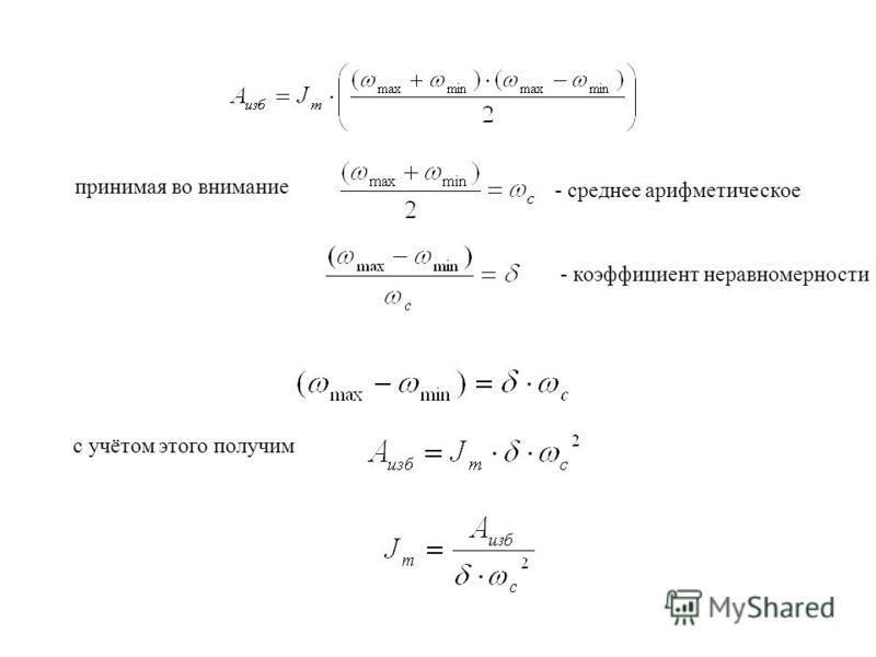 принимая во внимание - среднее арифметическое - коэффициент неравномерности с учётом этого получим
