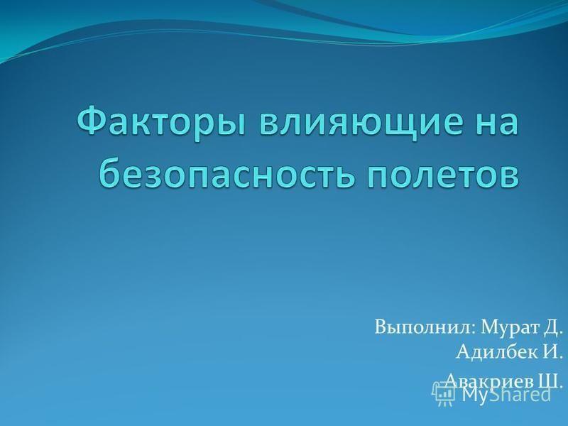 Выполнил: Мурат Д. Адилбек И. Авакриев Ш.