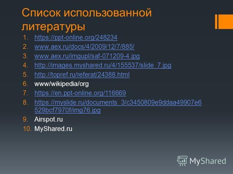Список использованной литературы 1.https://ppt-online.org/248234https://ppt-online.org/248234 2.www.aex.ru/docs/4/2009/12/7/885/www.aex.ru/docs/4/2009/12/7/885/ 3.www.aex.ru/imgupl/saf-071209-4.jpgwww.aex.ru/imgupl/saf-071209-4. jpg 4.http://images.m