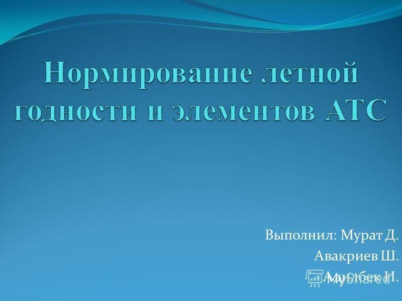 Выполнил: Мурат Д. Авакриев Ш. Адилбек И.