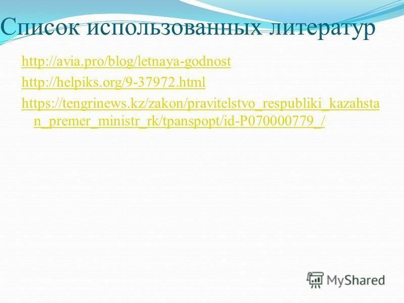 Список использованных литератур http://avia.pro/blog/letnaya-godnost http://helpiks.org/9-37972. html https://tengrinews.kz/zakon/pravitelstvo_respubliki_kazahsta n_premer_ministr_rk/tpanspopt/id-P070000779_/