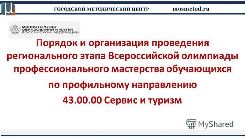 Порядок и организация проведения регионального этапа Всероссийской олимпиады профессионального мастерства обучающихся по профильному направлению 43.00.00 Сервис и туризм