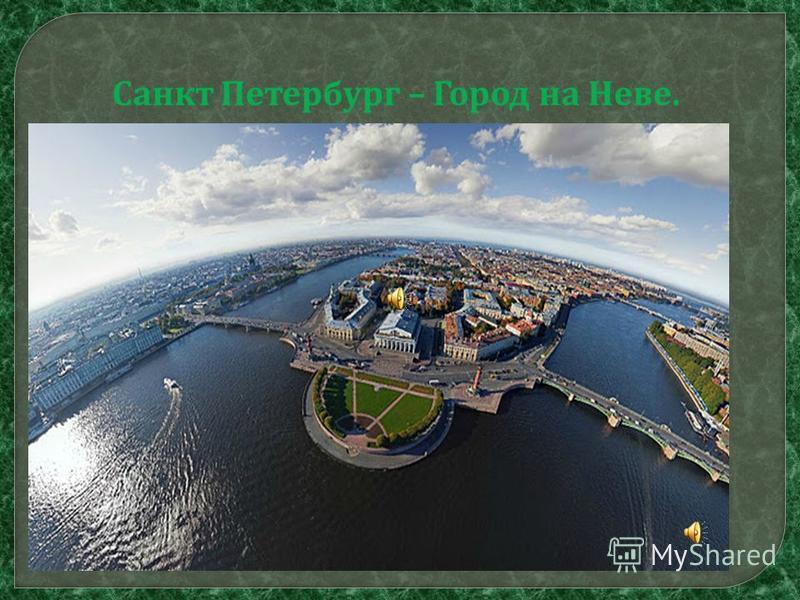 Санкт Петербург – Город на Неве.