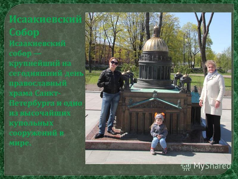Исаакиевский Собор Исаакиевский собор крупнейший на сегодняшний день православный храма Санкт - Петербурга и одно из высочайших купольных сооружений в мире.