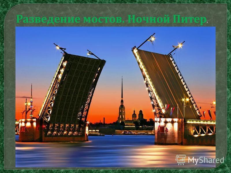 Разведение мостов. Ночной Питер.