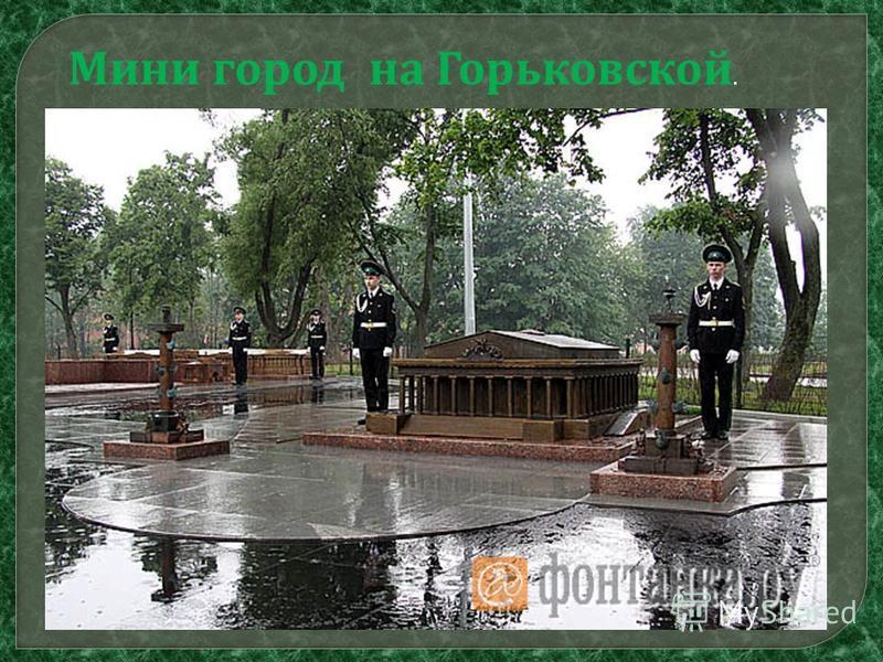 Мини город на Горьковской.