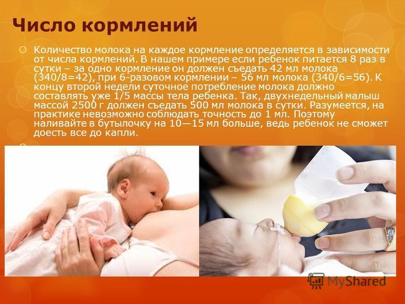 Число кормлений Количество молока на каждое кормление определяется в зависимости от числа кормлений. В нашем примере если ребенок питается 8 раз в сутки – за одно кормление он должен съедать 42 мл молока (340/8=42), при 6-разовом кормлении – 56 мл мо