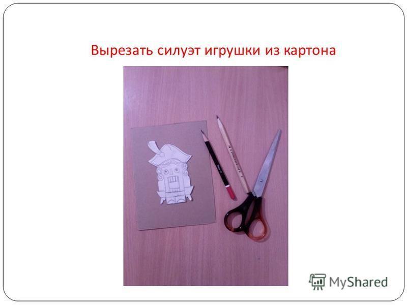 Вырезать силуэт игрушки из картона