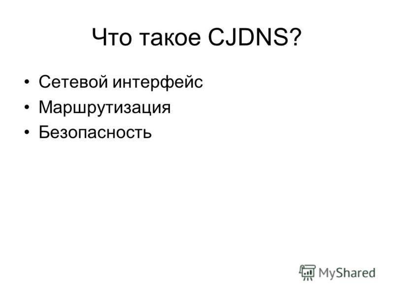 Что такое CJDNS? Сетевой интерфейс Маршрутизация Безопасность