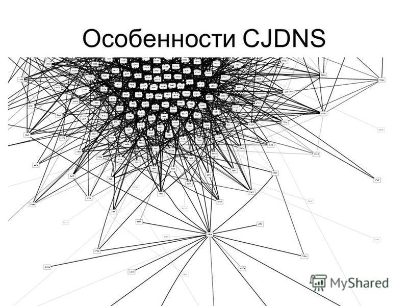 Особенности CJDNS