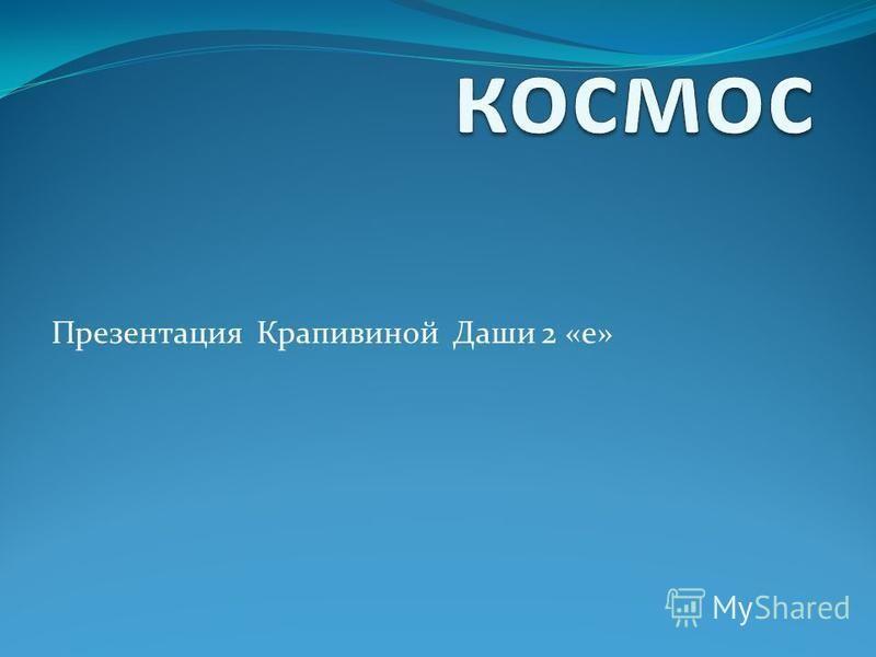 Презентация Крапивиной Даши 2 «е»