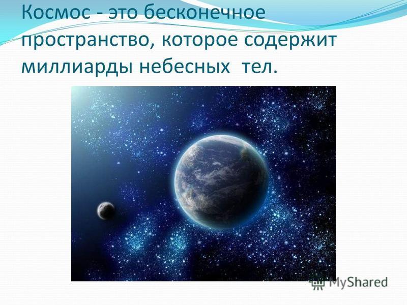 Космос - это бесконечное пространство, которое содержит миллиарды небесных тел.