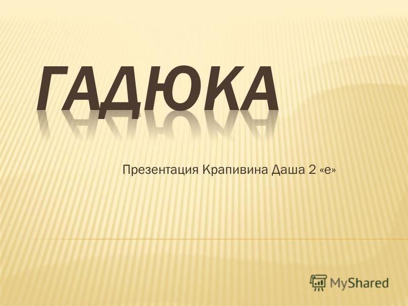 Презентация Крапивина Даша 2 «е»