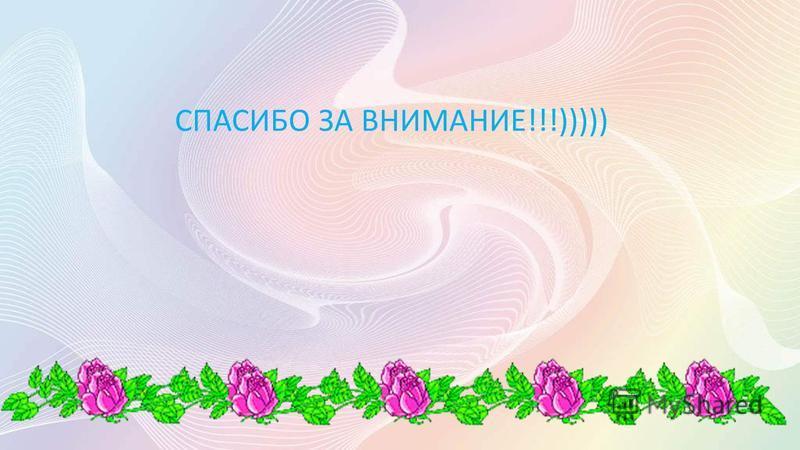 СПАСИБО ЗА ВНИМАНИЕ!!!)))))
