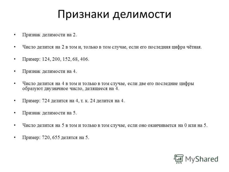 Признаки делимости Признак делимости на 2. Число делится на 2 в том и, только в том случае, если его последняя цифра чётная. Пример: 124, 200, 152, 68, 406. Признак делимости на 4. Число делится на 4 в том и только в том случае, если две его последни