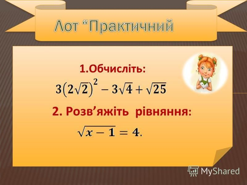 1. х 2 =25 2. = 5 3. Х 2 = - 6 4. = 2 5. = 5 6. = 1 2 А НЕМА РОЗВ ЯЗКІВ Б + 5, - 5 В 2 Г 25 Д 5 E 1