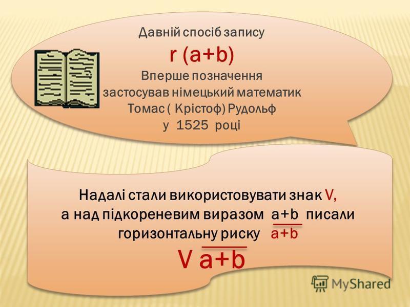 Як виник знак ? Знак виник від латинської букви (гadix – корінь). Звідси пішов термін Радикал, яким називають знак кореня.