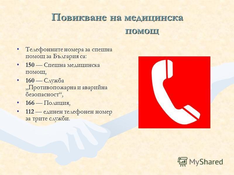 Повикване на медицинска помощ Телефонните номера за спешна помощ за България са:Телефонните номера за спешна помощ за България са: 150 Спешна медицинска помощ,150 Спешна медицинска помощ, 160 Служба Противопожарна и аварийна безопасност,160 Служба Пр