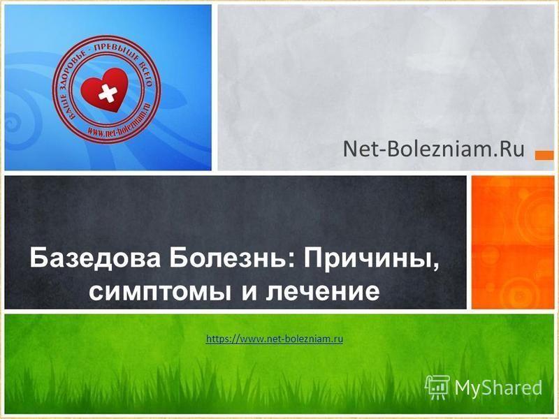 Net-Bolezniam.Ru Базедова Болезнь: Причины, симптомы и лечение https://www.net-bolezniam.ru