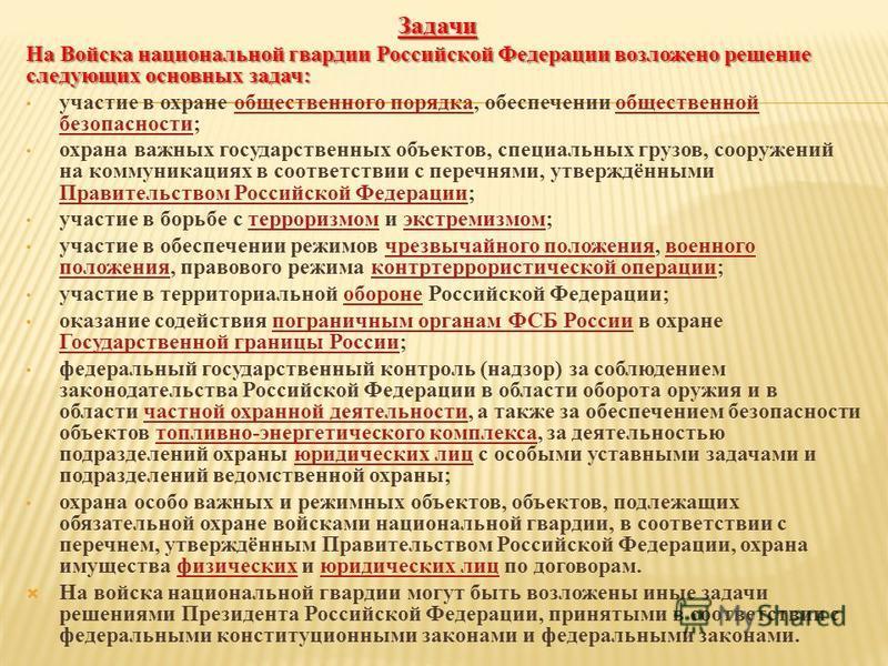 Задачи На Войска национальной квардии Российской Федерации возложено решение следующих основных задач: участие в охране общественного порядка, обеспечении общественной безопасности;общественного порядка общественной безопасности охрана важных государ