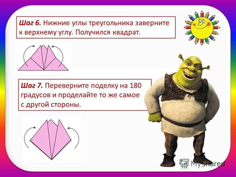 Шаг 6. Нижние углы треугольника заверните к верхнему углу. Получился квадрат. Шаг 7. Переверните поделку на 180 градусов и проделайте то же самое с другой стороны.