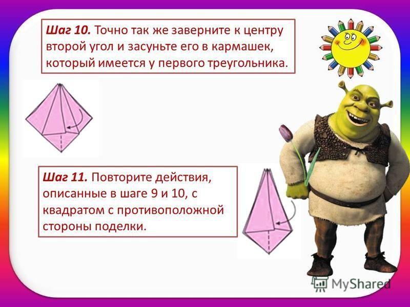 Шаг 10. Точно так же заверните к центру второй угол и засуньте его в кармашек, который имеется у первого треугольника. Шаг 11. Повторите действия, описанные в шаге 9 и 10, с квадратом с противоположной стороны поделки.