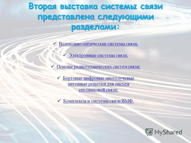 Вторая выставка системы связи представлена следующими разделами: Волоконно-оптические системы связи; Волоконно-оптические системы связи; Электронные системы связи; Электронные системы связи; Основы радиотехнических систем связи; Основы радиотехническ