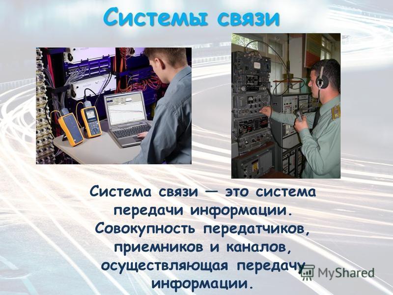 Системы связи Система связи это система передачи информации. Совокупность передатчиков, приемников и каналов, осуществляющая передачу информации.