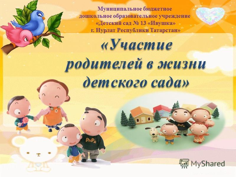 «Участие родителей в жизни детского сада»