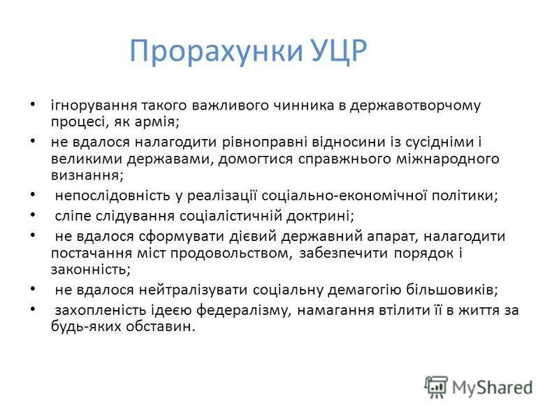 Здобутки УЦР створено передумови для національно-культурного розвитку України; національні меншини отримали право національно- персональної автономії; були продовжені державотворчі традиції українського народу; залучення до політичного життя великих