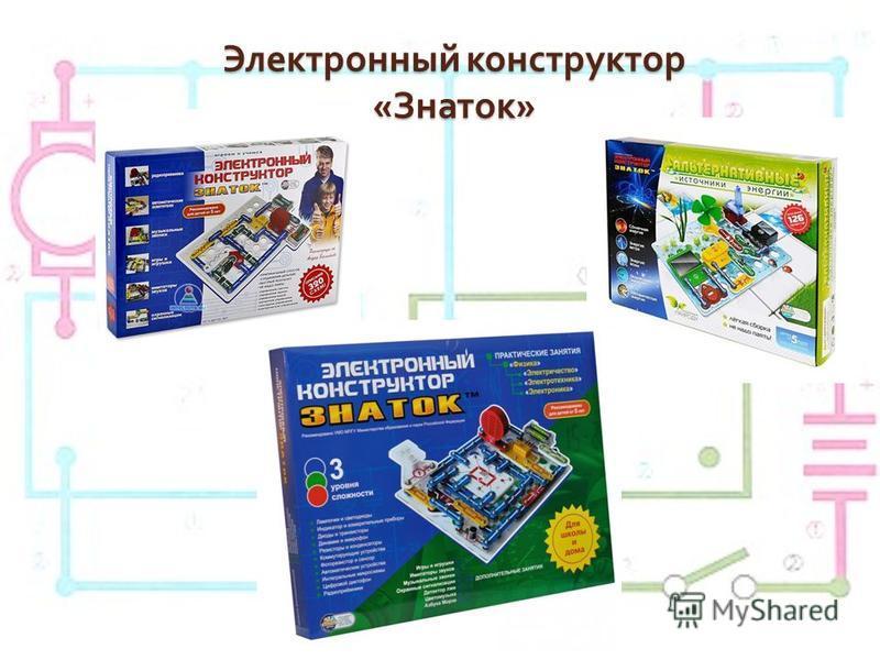 Электронный конструктор « Знаток »