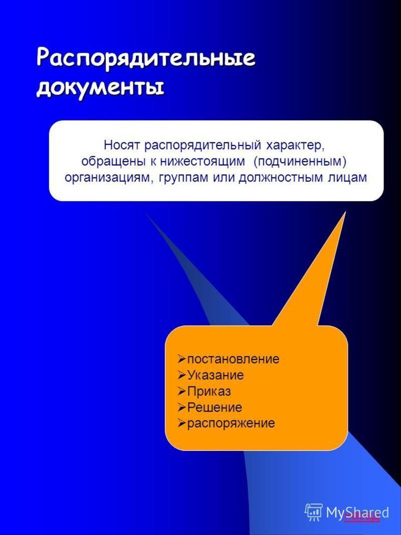 Распорядительные документы Носят распорядительный характер, обращены к нижестоящим (подчиненным) организациям, группам или должностным лицам постановление Указание Приказ Решение распоряжение назад