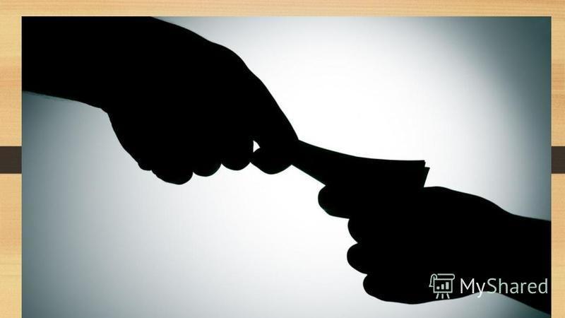 Ответственность за коррупционные правонарушения Коррупция
