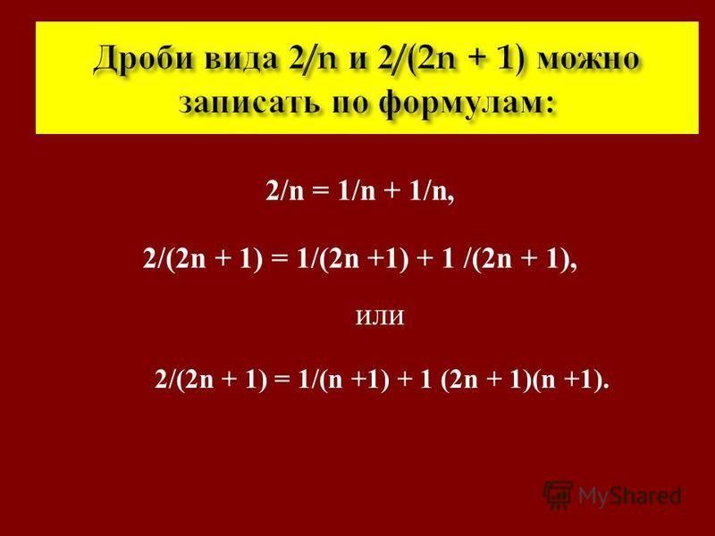 2/n = 1/n + 1/n, 2/(2n + 1) = 1/(2n +1) + 1 /(2n + 1), 2/(2n + 1) = 1/(n +1) + 1 (2n + 1)(n +1). или