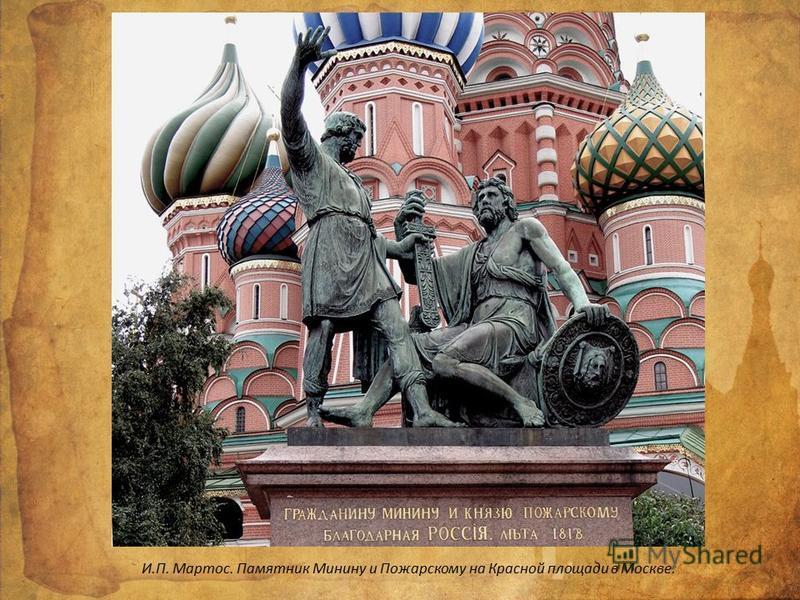 И.П. Мартос. Памятник Минину и Пожарскому на Красной площади в Москве.