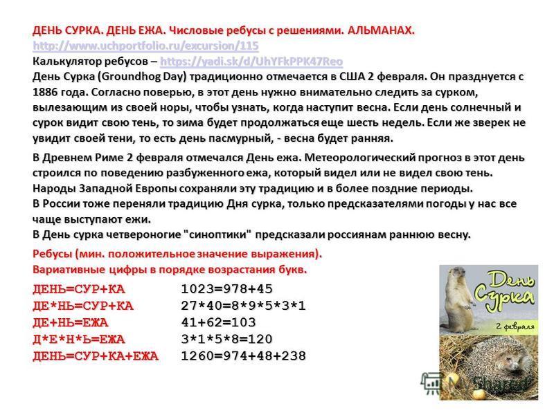 ДЕНЬ СУРКА. ДЕНЬ ЕЖА. Числовые ребусы с решениями. АЛЬМАНАХ. http://www.uchportfolio.ru/excursion/115 Калькулятор ребусов – https://yadi.sk/d/UhYFkPPK47Reo https://yadi.sk/d/UhYFkPPK47Reo День Сурка (Groundhog Day) традиционно отмечается в США 2 февр