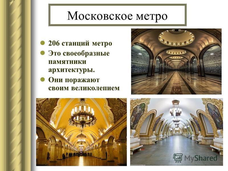 Московское метро 206 станций метро Это своеобразные памятники архитектуры. Они поражают своим великолепием